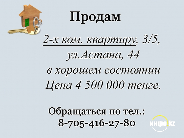 Продам 2-х ком. квартиру 3/5