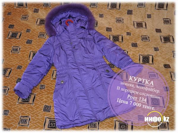 Продам куртку на девочку зимняя, рост 134, холофайбер